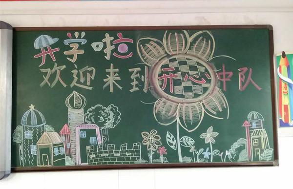班级文化设计从黑板报开始