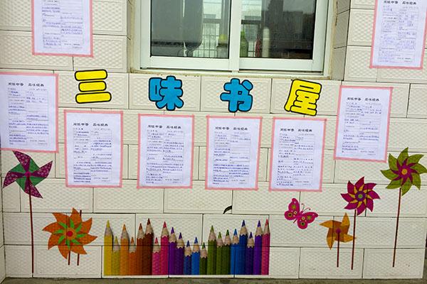 [东华]创办书香校园 打造最美班级文化墙