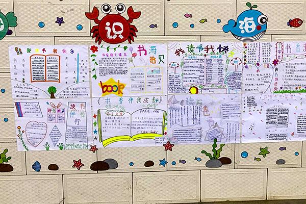 创办书香校园手抄报方面入手,精心构思并打造具有本班特色的班级布置.