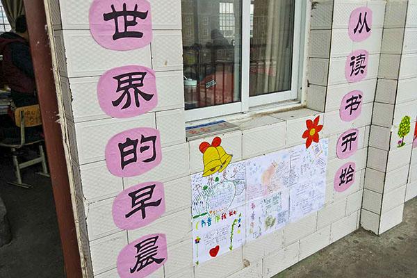 """东华镇中心小学开展了""""创办书香校园,打造最美班级文化墙""""活动."""