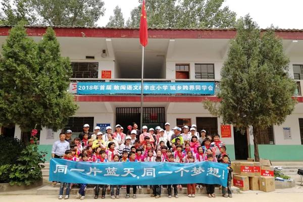 颍阳镇李庄小学却早早来了一批神秘的客人,他们是来自郑州高新区敢闯
