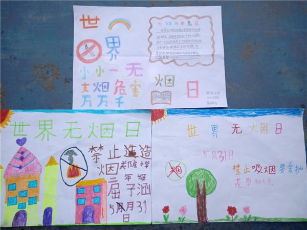 """二年级学生画的""""世界无烟日""""手抄报"""