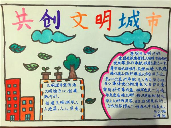 """精神,结合学校工作实际情况,积极开展了一系列的""""创建文明城市""""宣传"""