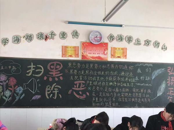 学校还通过黑板报,晓黑板等形式努力营造扫黑除恶的氛围,宣传打击黑恶图片
