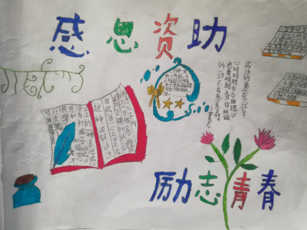 """扶贫必扶智""""的主题班会,并对学生进行了感恩教育,以手抄报的形式感恩图片"""