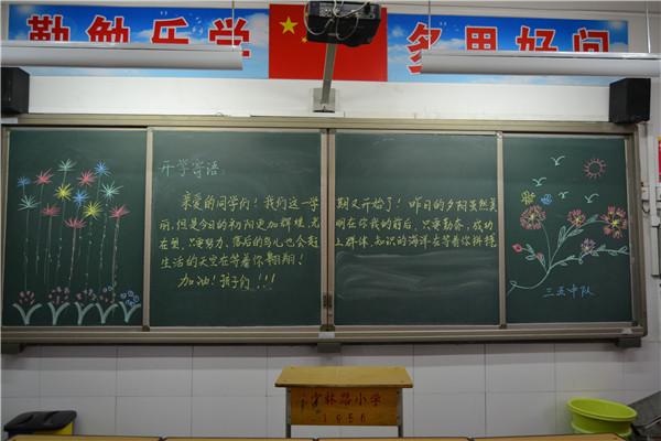 教师办公室的布置_[少林路小学]开学第一课 我们准备这样讲_学校时讯_dfedu